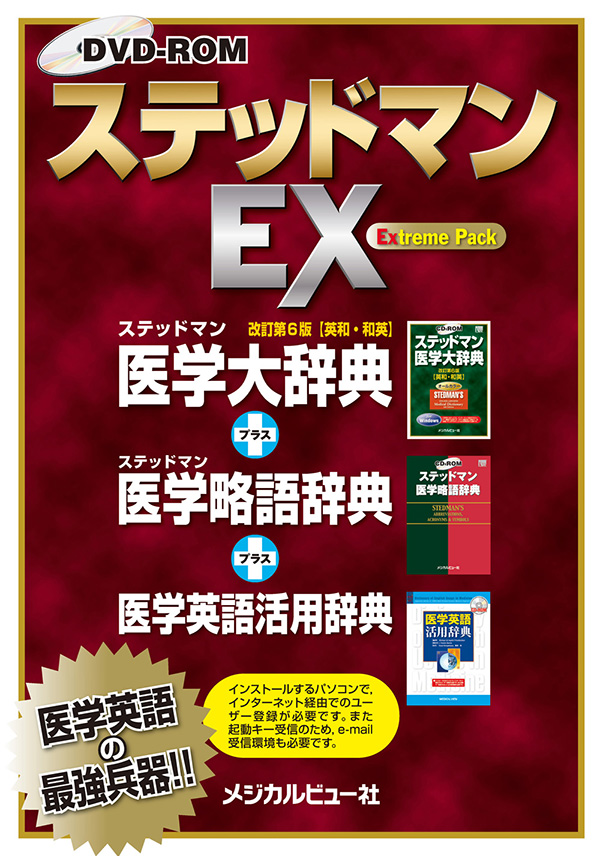 DVD-ROMステッドマンEX (Extreme Pack)